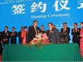 国家光伏扶贫养老工程EPC签约仪式在京举行