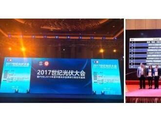 南大环保唐胜强同志参会并发表了《澄清光伏行业,倡导绿色生产》的主题演讲