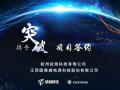 延旭科技与固德威签约 携手共促光伏电站智能运维发展
