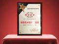 集散式逆变方案荣获创新技术超级贡献奖