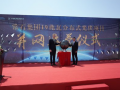 亚洲洁能资本与常石启动世界最大光伏建筑一体化电站