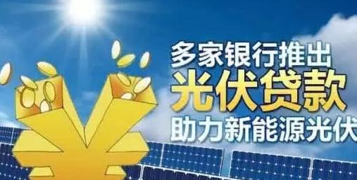 """""""零""""首付装光伏 十年白得发电站"""