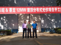 能金云携手山东墨龙12MW分布式光伏项目开工典礼顺利开工