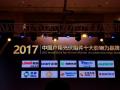 """隆基乐叶获评""""2017中国户用组件十大影响力品牌"""""""