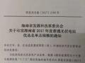 海南省2017年度光伏电站优选名单及规模的通知