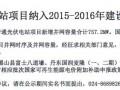辽宁纳入2015-2016年规模指标的40个普通光伏电站项目公示