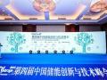 第四届中国储能创新与技术峰会于2017年11月30日至12月1日在深圳隆重召开!