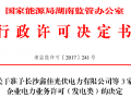 湖南3家光伏企业获得电力业务许可(发电类)