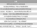 四大电力集团上书发改委 业内热议新能源发展