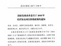 """广东光伏上网电价管理由""""事前核定""""转为""""事中、事后监管"""""""