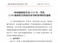 河南能监办2018年Q112398能源监管热线投诉举报处理情况通报