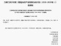 《智能光伏产业发展行动计划(2018-2020年)》