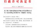 湖南两家光伏、风电企业电力业务许可(发电类)获批