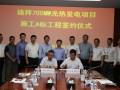 中建三局二公司签约迪拜700MW光热发电项目