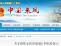 湖北东南部六地政府相继发文警示光伏电站投资风险!!!