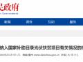海南儋州发布光伏扶贫项目核查公告