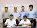 上能电气与华能清能院签署储能技术战略合作协议