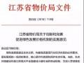 江苏储能又进一步!首个省级峰谷电价政策发布,利用峰谷电价差、辅助服务补偿促进储能发展