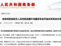 中国起诉美国光伏保障措施,敦促有关贸易恢复到正常轨道