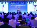 """东方日升出席2018能源思享汇 分享中国光伏企业""""出海""""逻辑"""