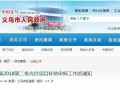 义乌补贴:居民2元/瓦、非居民0.3元/瓦,发电投资企业0.1元/度