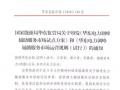 申报价格不低于1元/kWh,华东将开启电力调峰辅助服务市场