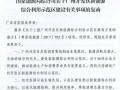 广州新能源综合利用示范区获批 鼓励光伏、风电在用户侧平价应用