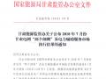 """7月甘肃电网""""两个细则""""及电力辅助服务市场执行结果(光伏)"""