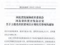 河北发改委、扶贫办:月底前上报光伏扶贫计划,强调不得负债建设