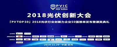 PVIC 2018光伏创新大会