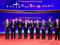 """中利集团董事局主席王柏兴荣膺 """"2018十大新能源年度人物"""""""