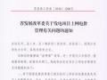 江苏发改委关于发电项目上网电价管理有关问题的通知