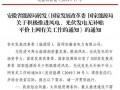安徽能源局:3月20前上报光伏、风电平价上网试点项目