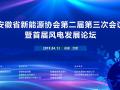安徽省新能源协会第二届第三次会议暨首届风电发展论坛成功举办