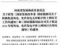 河南申报2019可开工光伏平价项目 要求已并网或取得电网接入批复