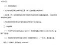 宁波市光伏发电补贴资金 (第六次)申报工作的通知