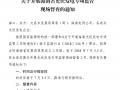 海南省开展光伏发电专项监管现场督查