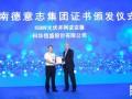 科华恒盛1500V光伏并网逆变器获TUV 南德认证证书