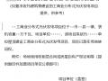 广东省2019年光伏发电项目竞争配置工作方案出炉!