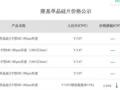 隆基:单晶硅片国内价格不变,海外下调2.41%!