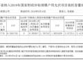 江苏省7月户用光伏项目信息公告