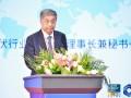 2019中国国际清洁能源博览会暨中国智慧能源产业峰会开幕式王勃华致辞