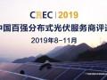 第二届中国百强分布式光伏服务商评选正式启动