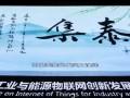 """此时此刻 非我莫属——正泰原装光伏系统""""泰集""""隆重发布"""