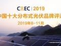 2019中国十大分布式光伏品牌入围名单揭晓 在线投票开启