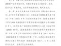 《甘肃省电力辅助服务市场运营规则(修订稿)》征求意见发布