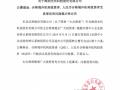 东吴证券提示投资者:海润股票只能卖出不能买入