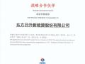 """携手并进,东方日升荣获中国电建集团贵州公司""""战略合作伙伴""""奖"""