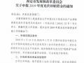 0.25元/度!陕西西安市发布申报2019年光伏补贴的通知