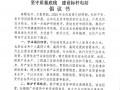 河北省光伏新能源商会倡议书发布,4大建议推动户用光伏发展